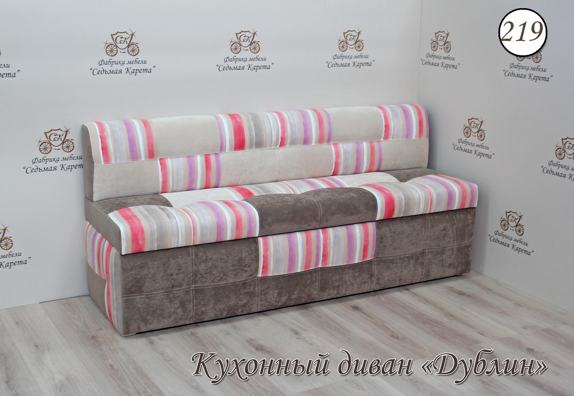 Кухонный диван Дублин-219