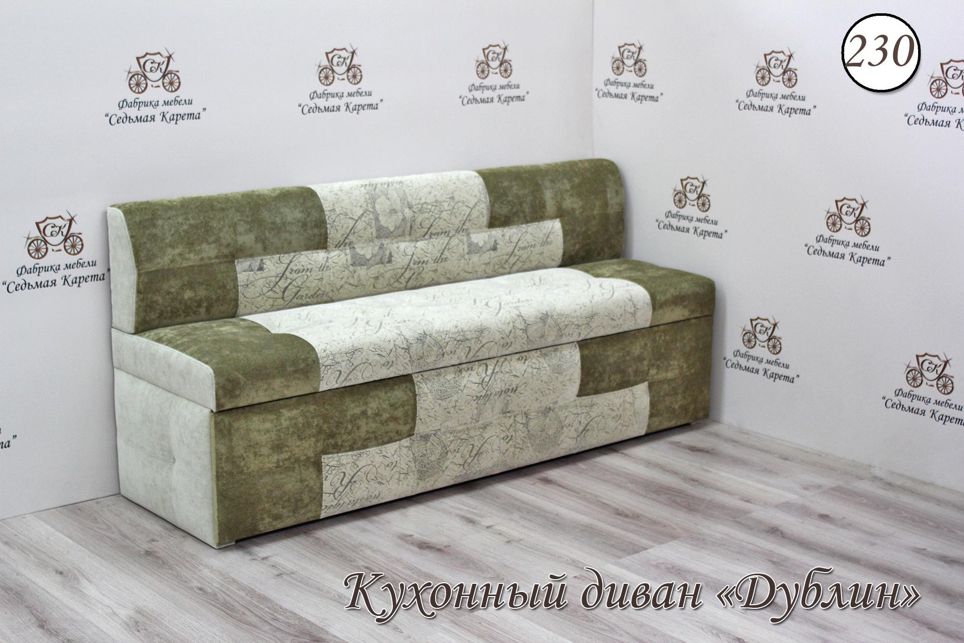 Кухонный диван Дублин-208