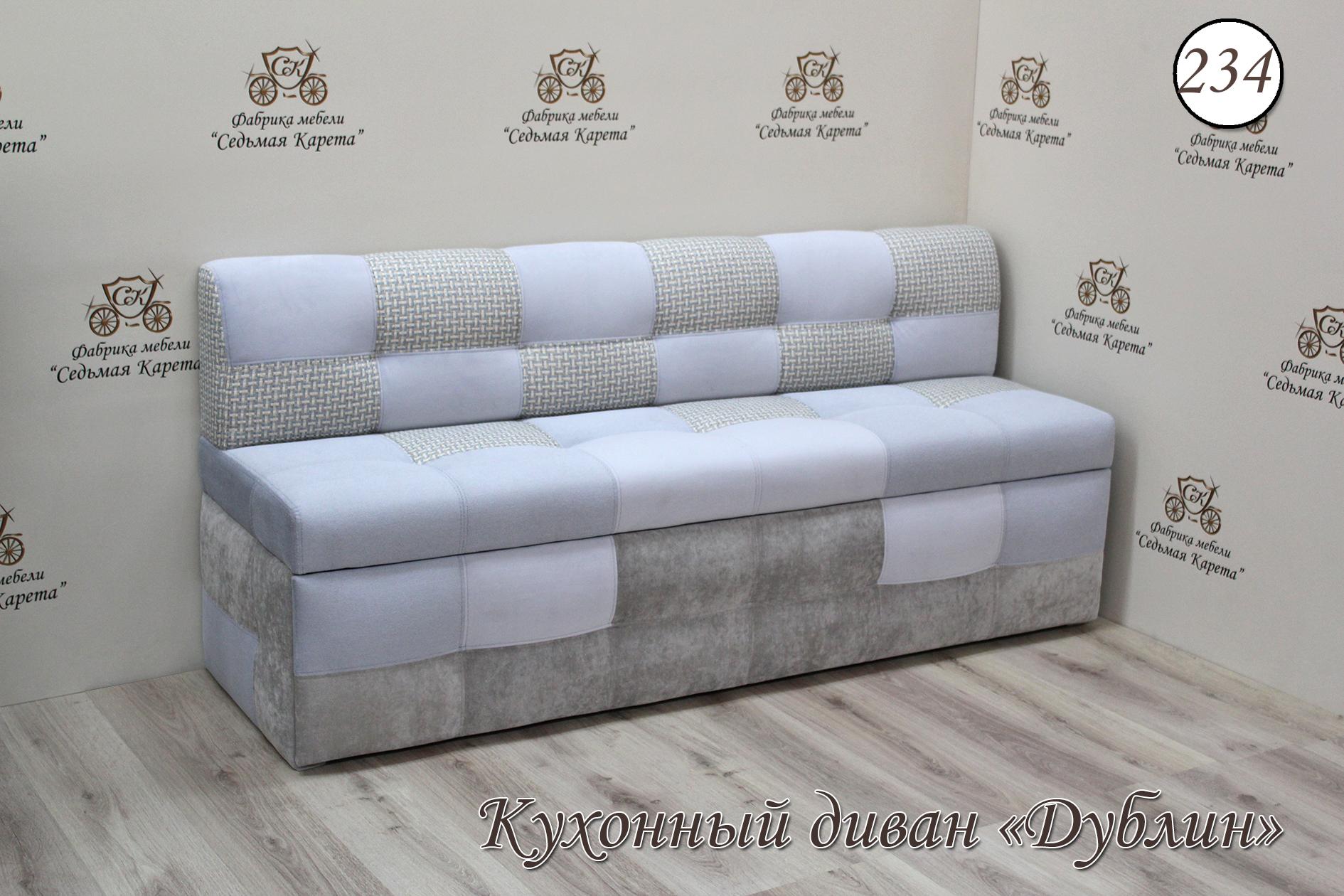 Кухонный диван Дублин-218