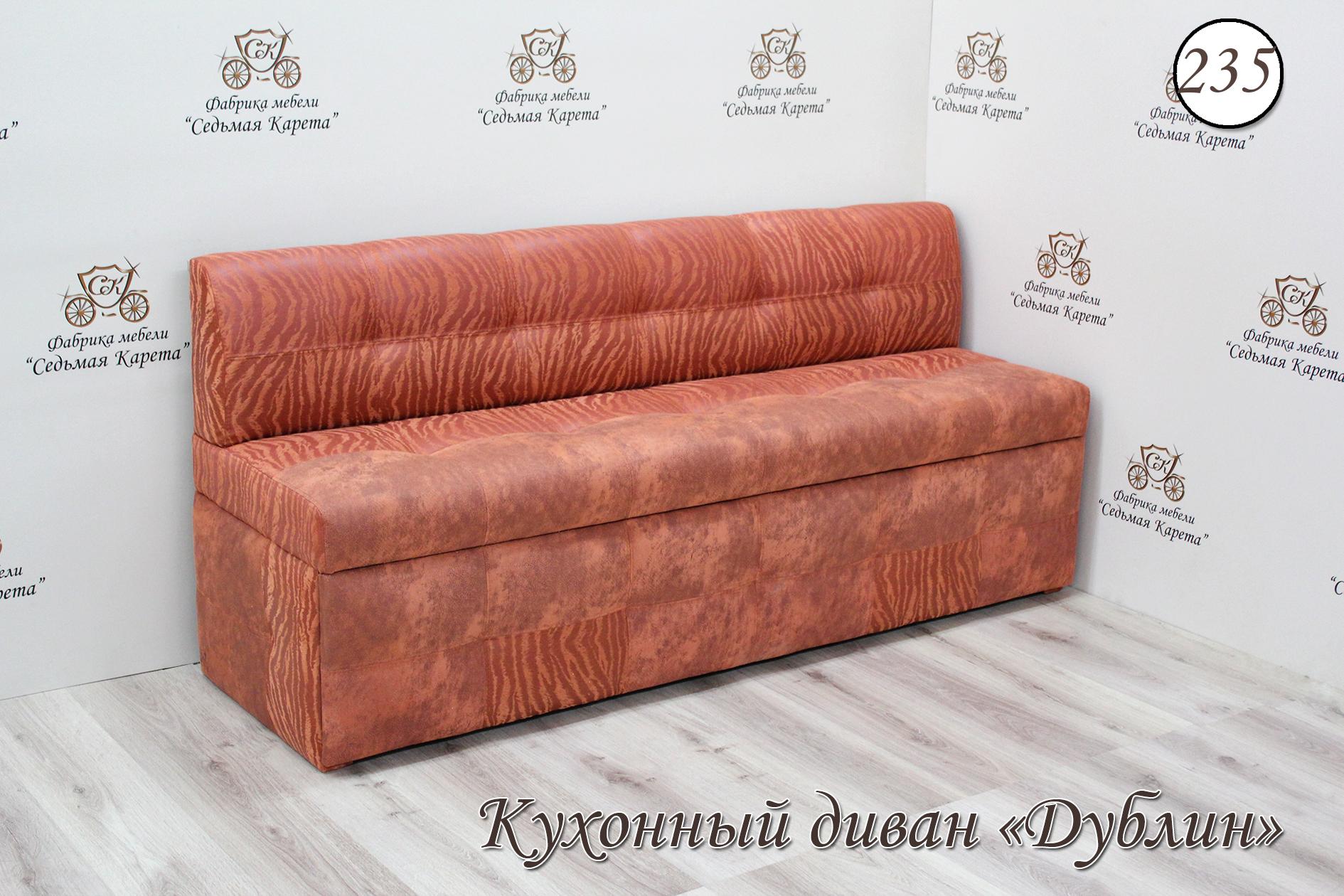 Кухонный диван Дублин-235 кухонный диван дублин