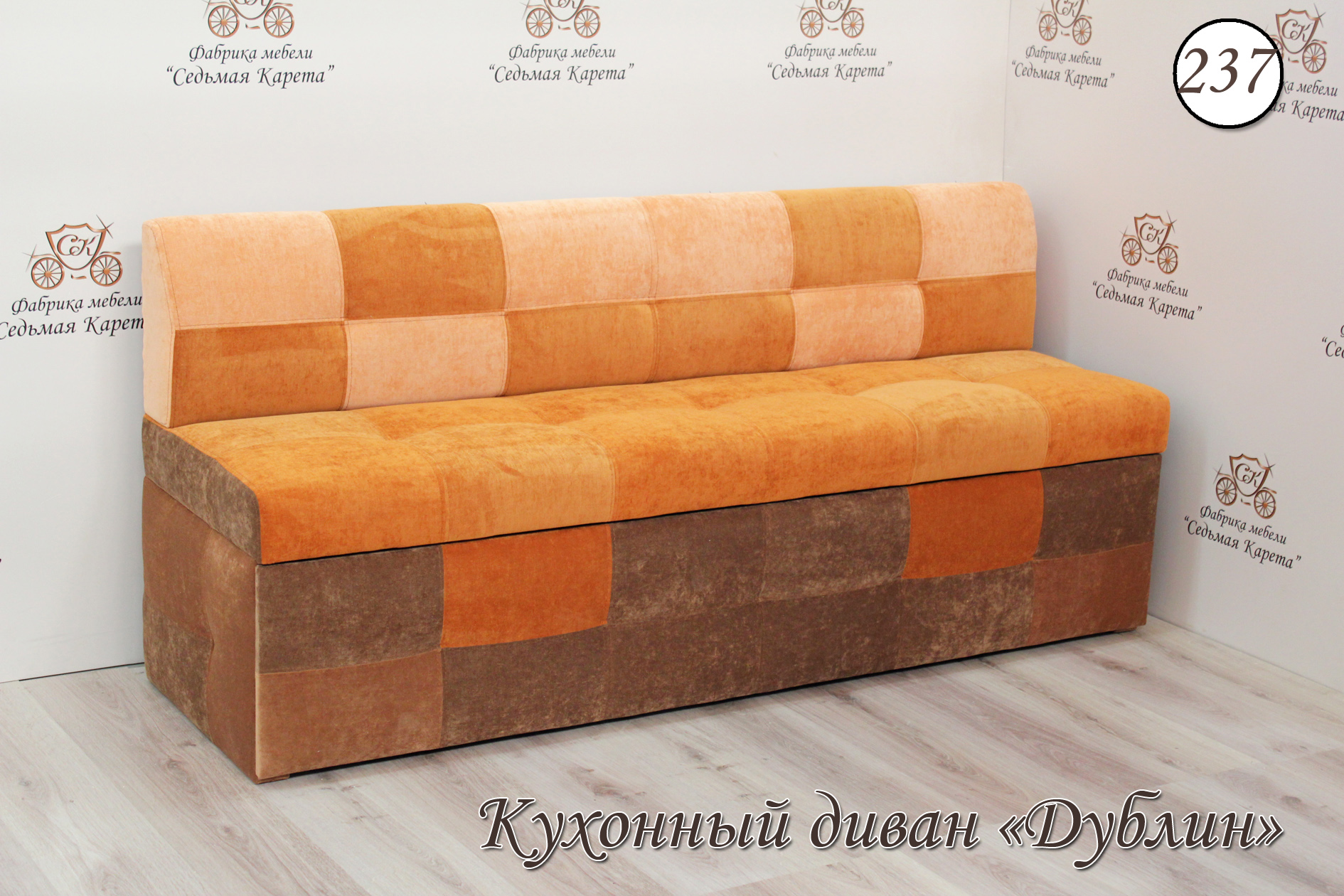 Кухонный диван Дублин-237 кухонный диван дублин