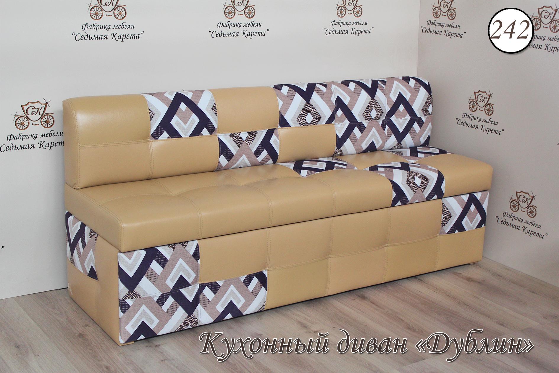 Кухонный диван Дублин-242