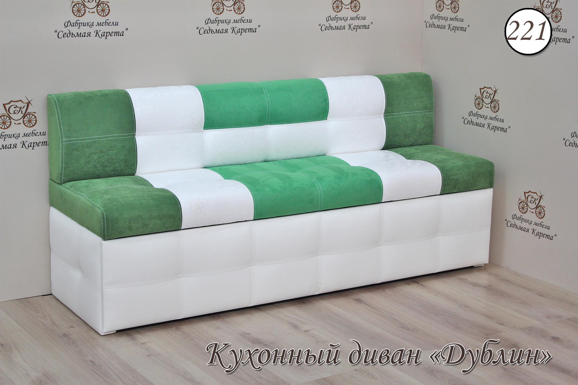 Кухонный диван Дублин-221