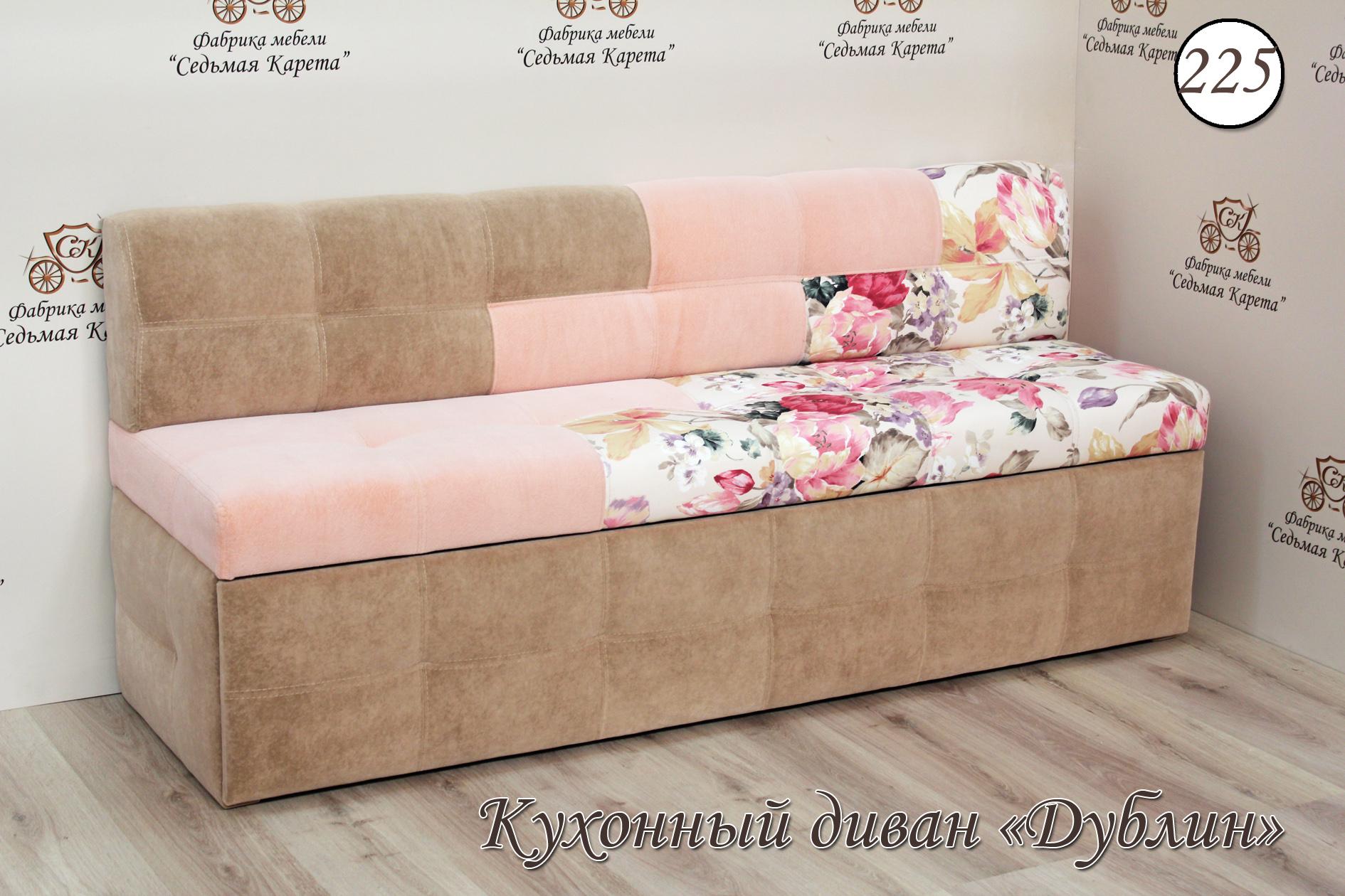 Кухонный диван Дублин-225