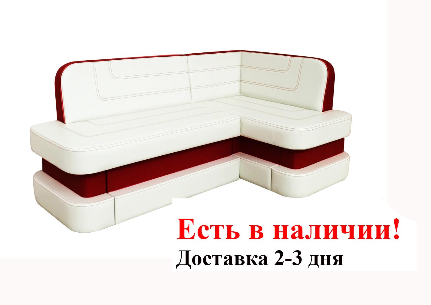 Купить со скидкой Кухонный угловой диван Сидней - Бизон