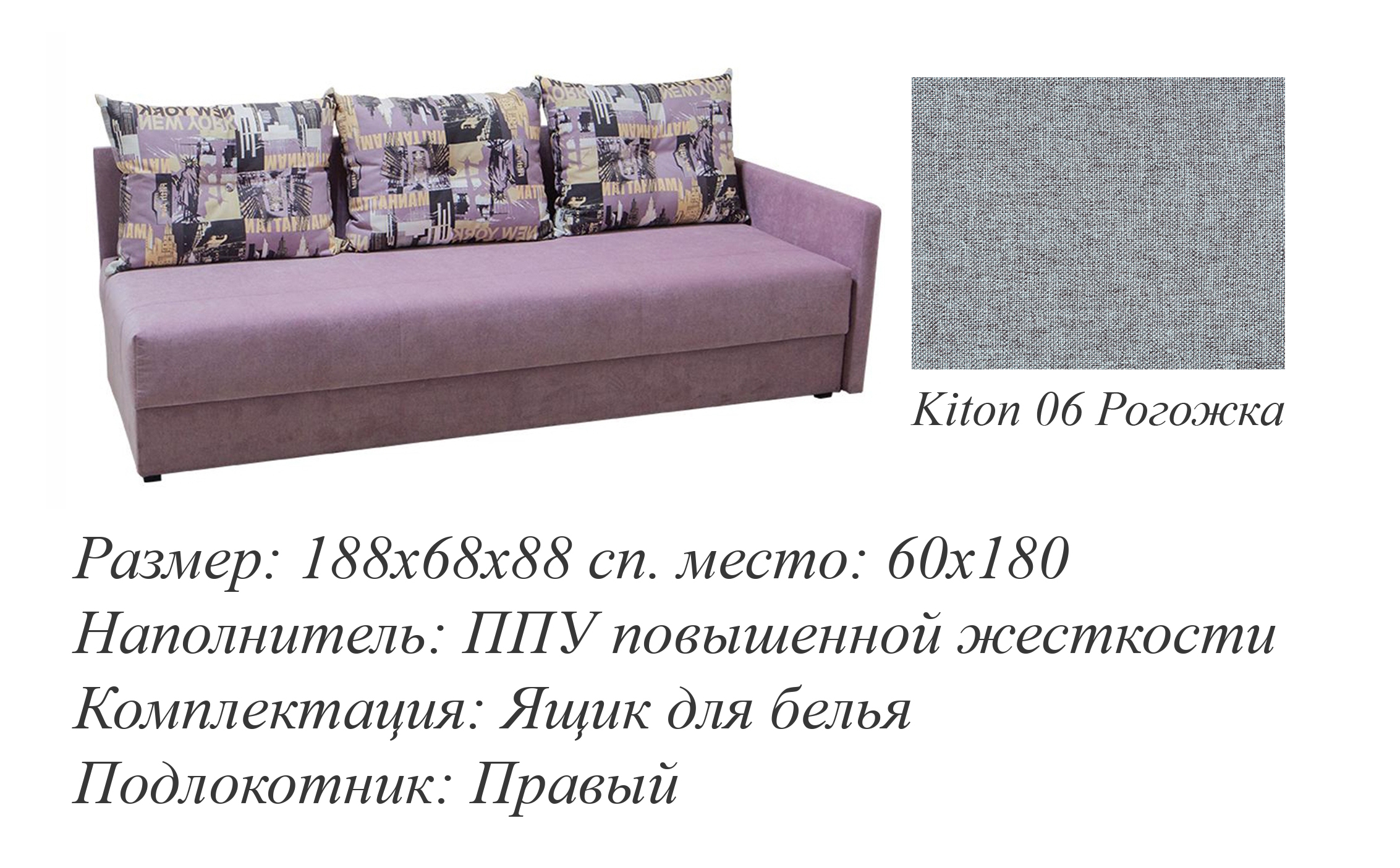 Кушетка Адара м137