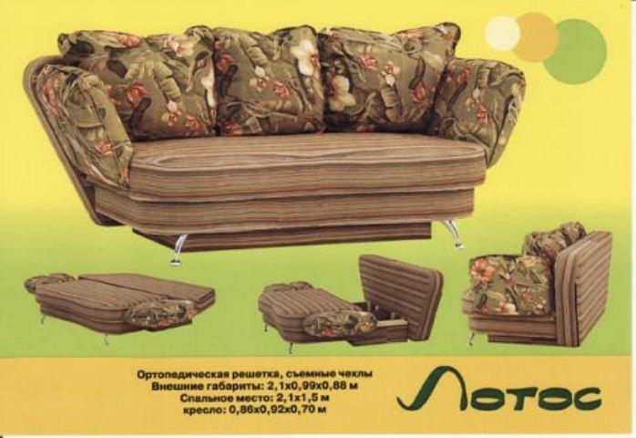 Комплект мягкой мебели ЛотосКомплекты мягкой мебели<br>Это чрезвычайно удобно, когда один предмет мебели сочетает в себе несколько элементов, как пример – диван-кровать. В основе дивана лежит ортопедическая решетка, так что комплект «Лотос» поспособствует еще и улучшению вашего здоровья.<br><br>Механизм: Еврокнижка<br>Полный размер: 2010*990<br>Спальное место: 2010*1050<br>Комплектация: ящик для белья<br>Изготовление и доставка: 3-5 дней<br>Условия доставки: Бесплатная по Москве до подъезда<br>Условие оплаты: Оплата наличными при получении товара<br>Сборка: 200 руб. в день доставки, заказать сборку Вы можете, если у Вас оформлена услуга подъем/занос изделия в помещение<br>Гарантия: 12 месяцев