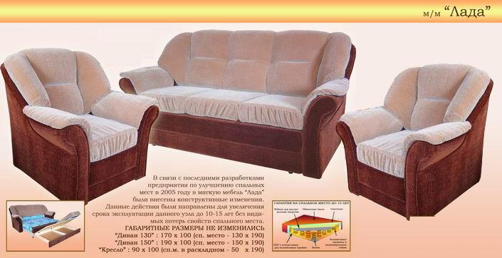 Комплект мягкой мебели Лада 3+1+1Комплекты мягкой мебели<br>Размер: диван: 185х90 (сп. м. 150х190); кресло: 88х90 (сп. м. 52х190)<br><br>Механизм: Выкатной<br>Каркас: Деревянный<br>Полный размер: 185х90<br>Спальное место: 150х190<br>Размер кресла: 88х90<br>Спальное место кресла: 52х190<br>Наполнитель: ППУ высокой плотности (Пенополиуретан)<br>Комплектация: Ящик для белья<br>Примечание: Стоимость указана по минимальной категории ткани<br>Изготовление и доставка: 5-7 дней<br>Условия доставки: Бесплатная по Москве до подъезда<br>Условие оплаты: Оплата наличными при получении товара<br>Подъем на грузовом лифте: 1200 руб.<br>Сборка: Доставляется в собранном виде<br>Гарантия: 12 месяцев<br>Производство: Россия