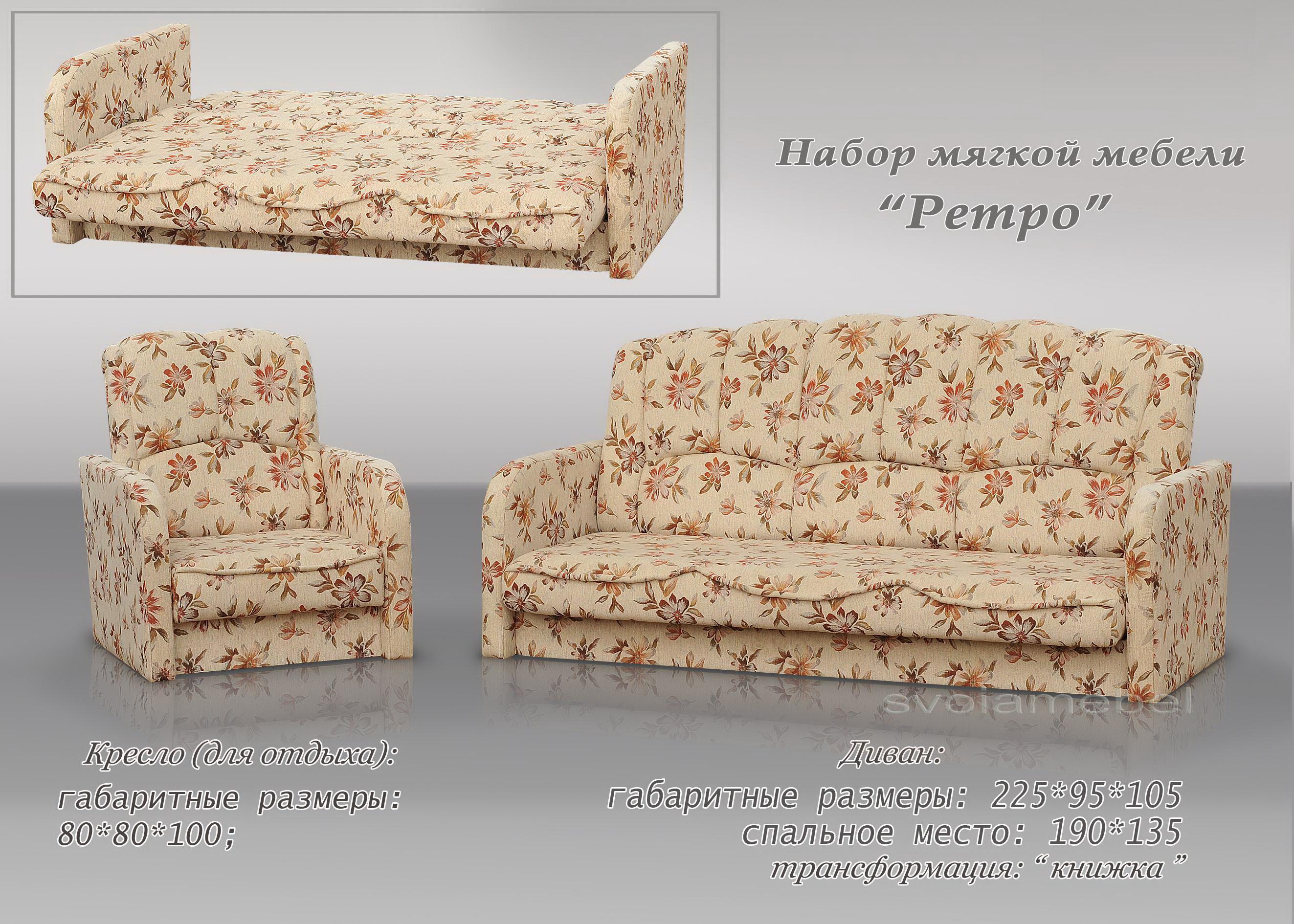 Комплект мягкой мебели Ретро 3+1+1Комплекты мягкой мебели<br>Конструкция очень легко раскладывается, превращаясь в удобное спальное место.<br><br>Механизм: Книжка<br>Полный размер: 205*100*80 см<br>Спальное место: 125*190 см<br>Размер кресла: 110*90*90 см<br>Наполнитель: Пружинный блок, короб ППУ по периметру<br>Комплектация: Ящик для белья<br>Изготовление и доставка: 3-5 дней<br>Условия доставки: Бесплатная по Москве до подъезда<br>Условие оплаты: Оплата наличными при получении товара