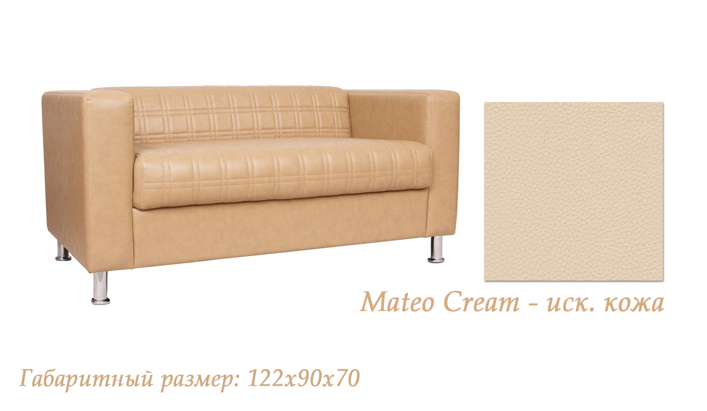 Офисный диван Ария 10.04 Mateo cream