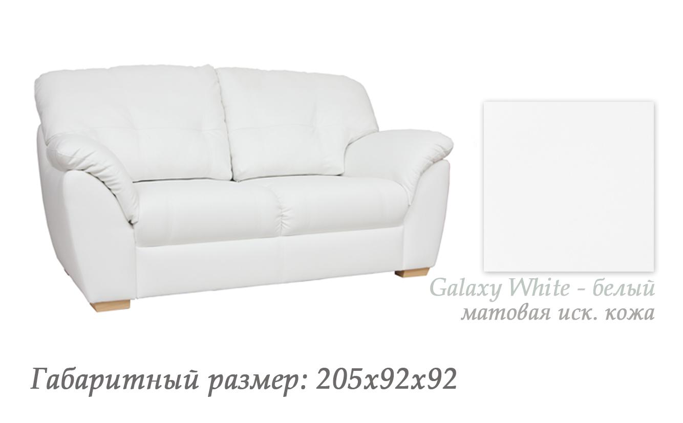 Офисный диван Орион-2-Galaxy