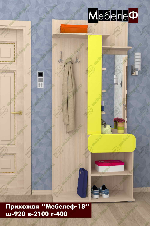 Прихожая Мебелеф-18 стенка мебелеф 5