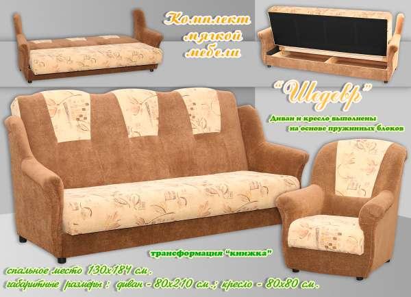 Комплект мягкой мебели \ (Мебельная гамма)