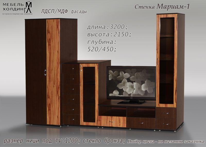 Стенка Мариам 1 (Мебельная гамма)
