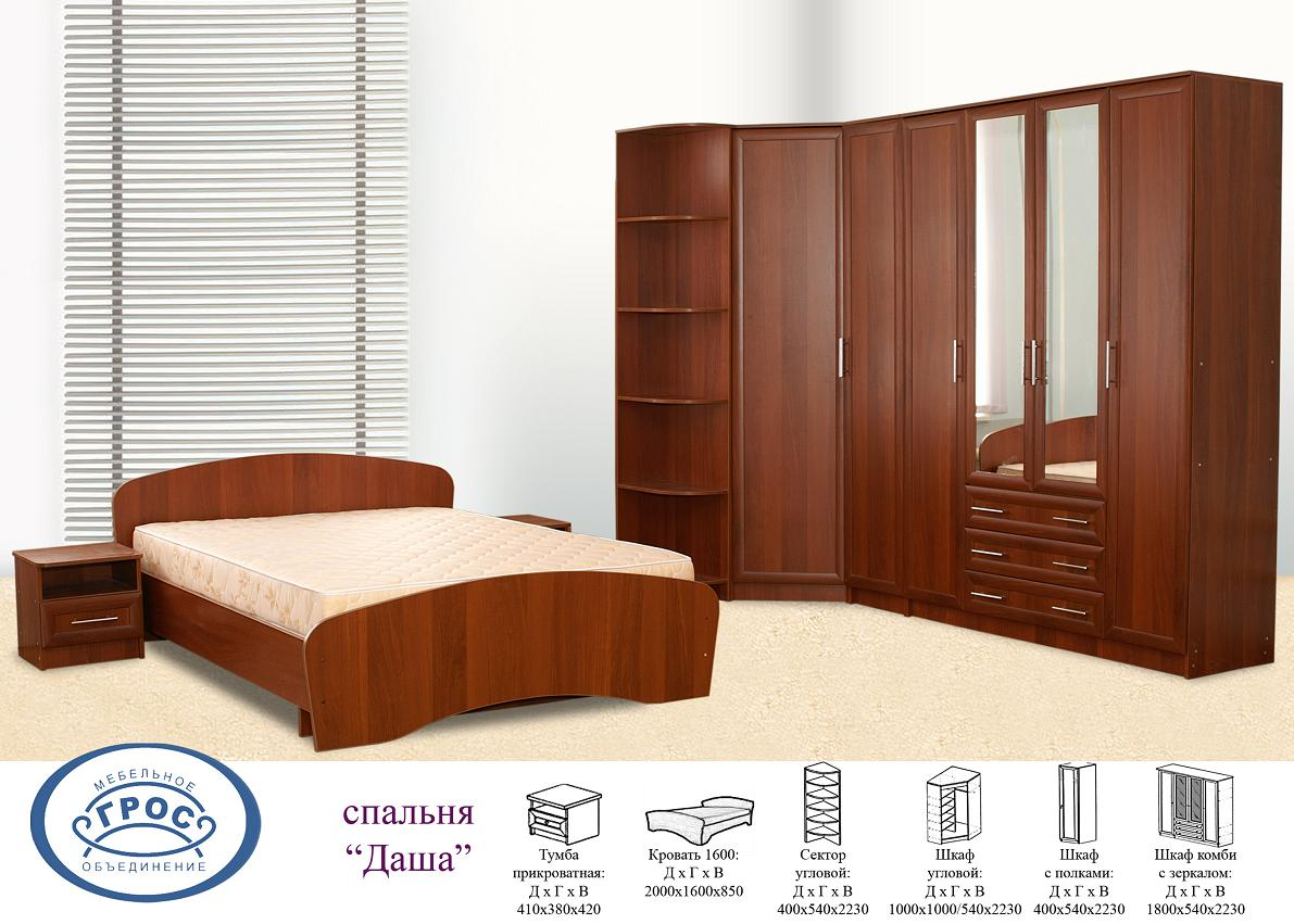 Модульная спальня Даша-2 модульная спальня магия комплектация 2