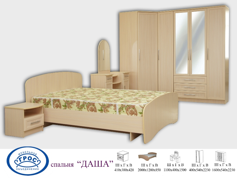 Модульная спальня Даша-4