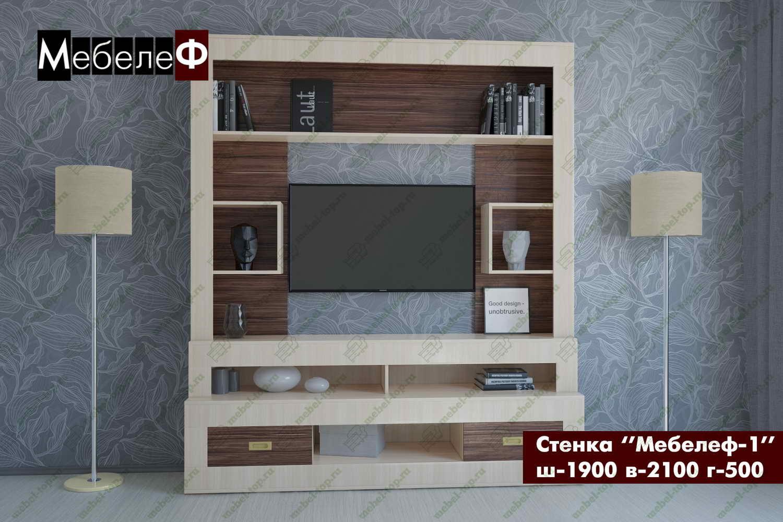 Стенка Мебелеф-1 стенка для гостиной мебелеф стенка для гостиной мебелеф 9