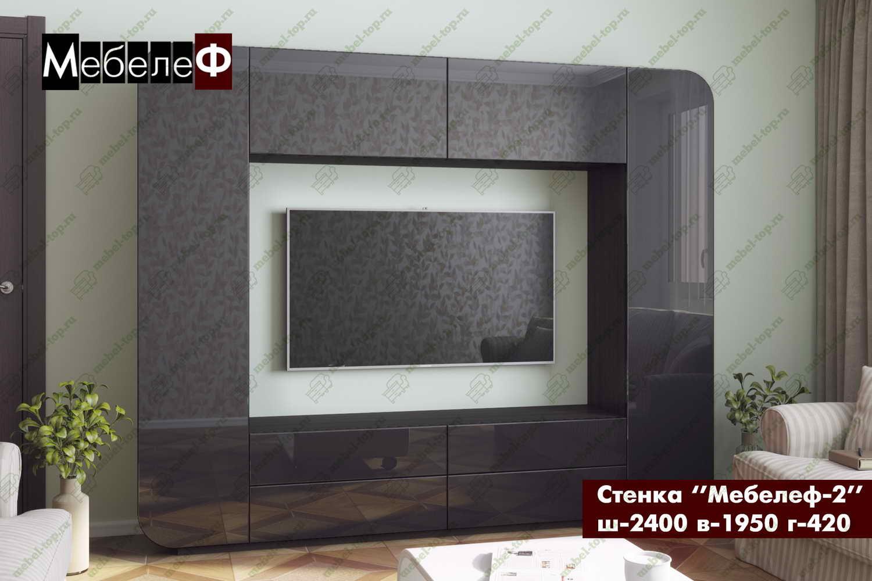 Стенка Мебелеф-2 стенка для гостиной мебелеф стенка для гостиной мебелеф 9