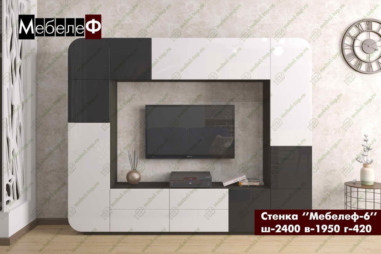 Стенка Мебелеф-6 стенка для гостиной мебелеф стенка для гостиной мебелеф 9