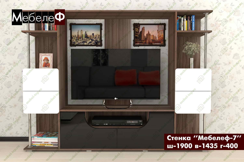 Стенка Мебелеф-7 стенка для гостиной мебелеф стенка для гостиной мебелеф 9