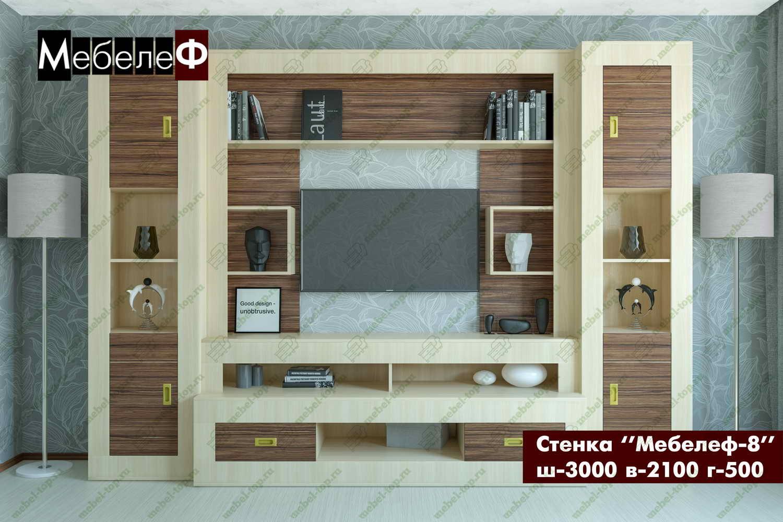 Стенка Мебелеф-8 стенка для гостиной мебелеф стенка для гостиной мебелеф 9
