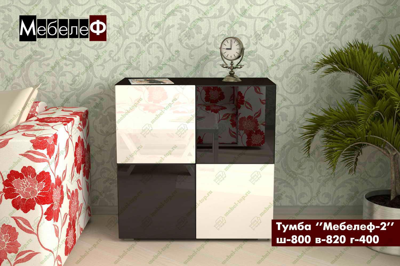 Тумба Мебелеф-2 тв тумба мебелеф тумба под тв мебелеф 2