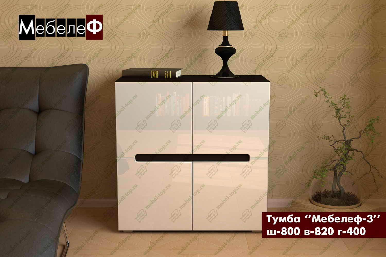 Тумба Мебелеф-3 стенка мебелеф 5