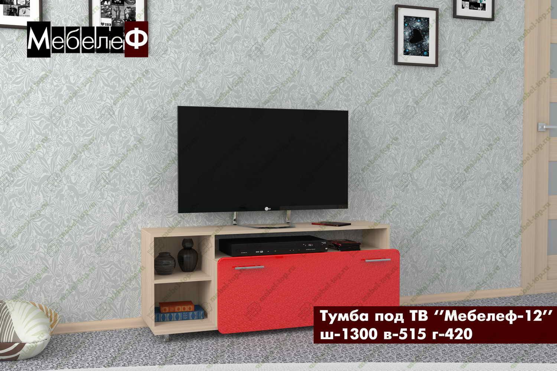 Тумба под ТВ Мебелеф-12