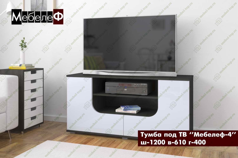 Тумба под ТВ Мебелеф-4