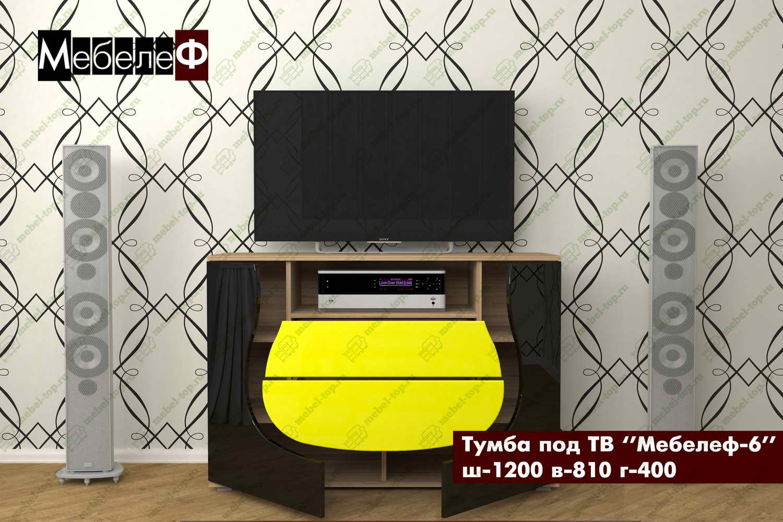 Тумба Мебелеф-6 стенка мебелеф 5