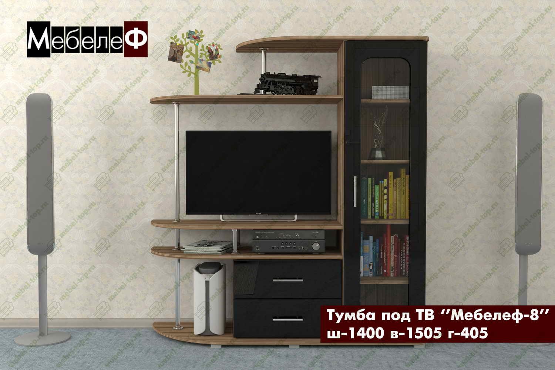 Тумба под ТВ Мебелеф-8 тв тумба мебелеф тумба под тв мебелеф 2