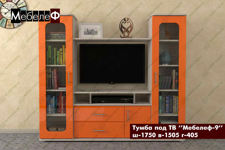 Тумба под ТВ Мебелеф-9 тв тумба мебелеф тумба под тв мебелеф 2