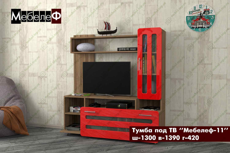 Тумба под ТВ Мебелеф-11 тв тумба мебелеф тумба под тв мебелеф 2