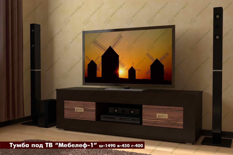 Тумба под ТВ Мебелеф-1