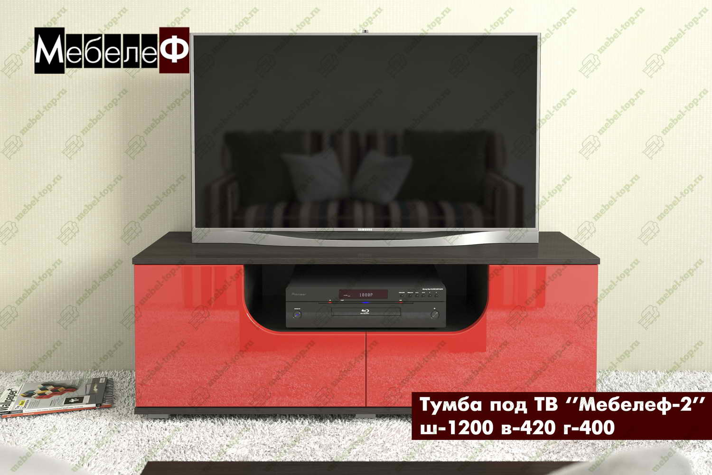 Тумба под ТВ Мебелеф-2