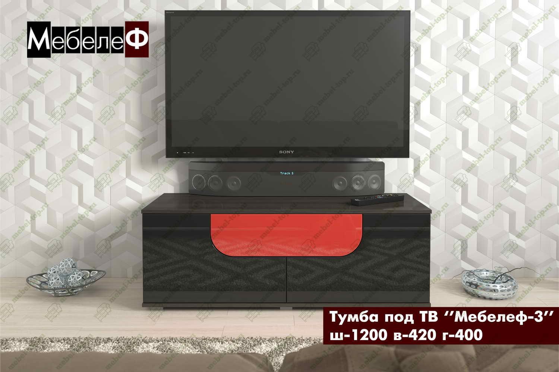Тумба под ТВ Мебелеф-3