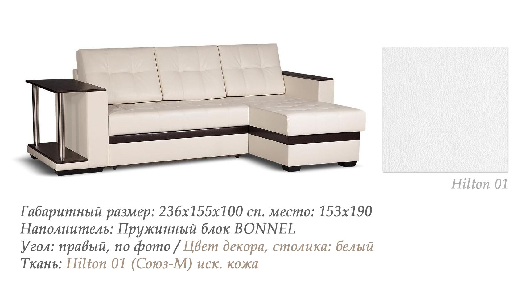 Угловой диван Адамс со столиком-м264