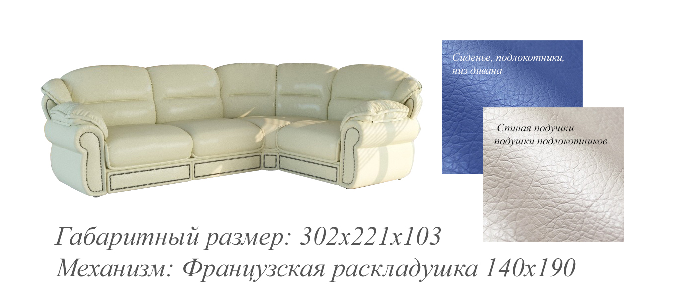 Угловой диван Адажио 2 л934 LAVSOFA