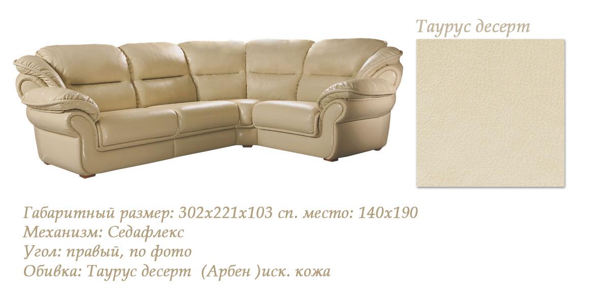 Угловой диван Адажио LAVSOFA-578