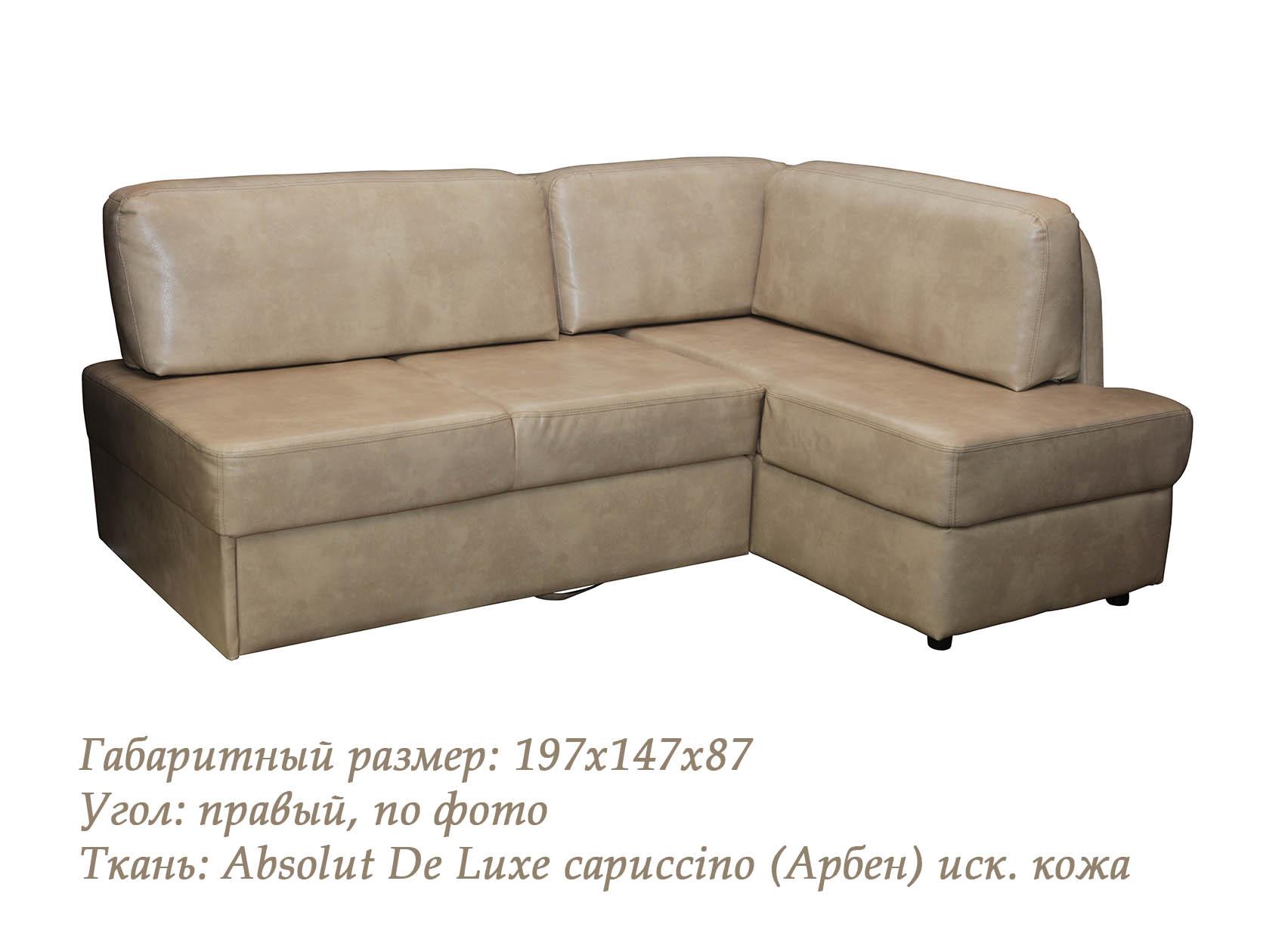 Угловой диван Агат без подлокотников-м836