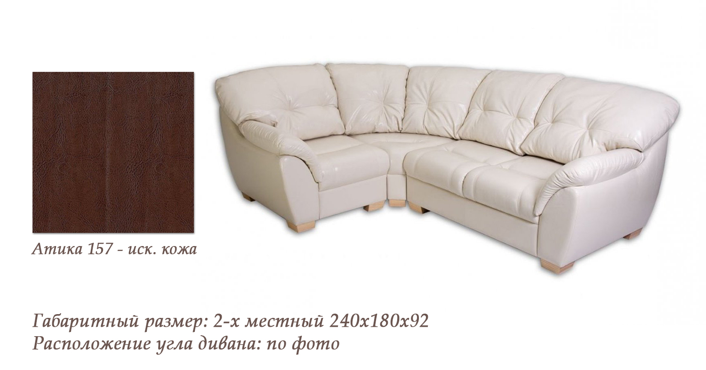 Угловой диван Орион-2-Атика 157