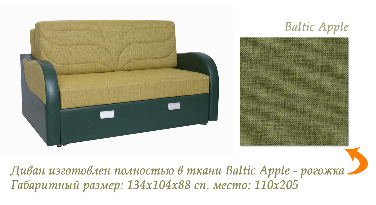 Выкатной диван Диана-110