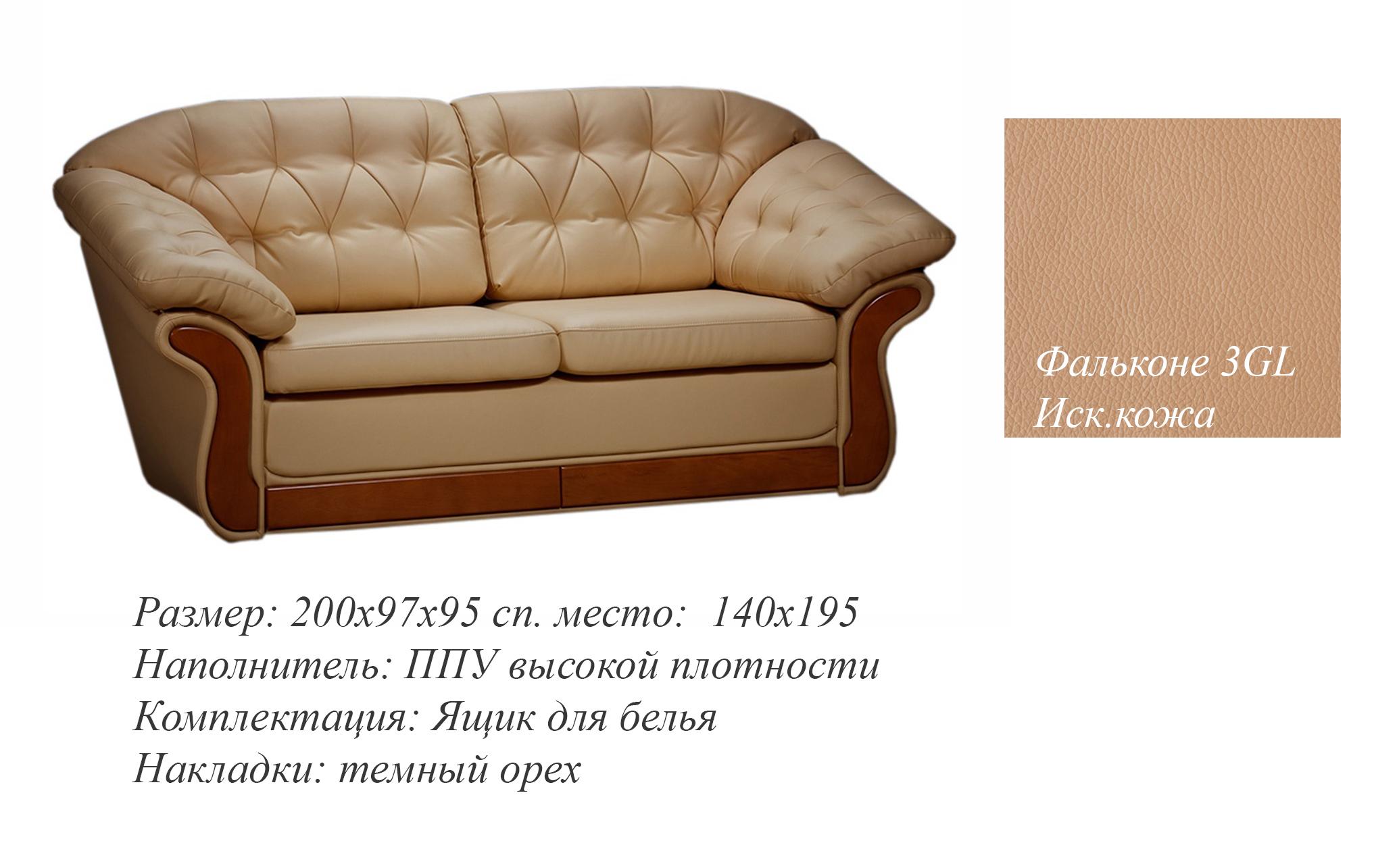 Выкатной диван Аурига-434л