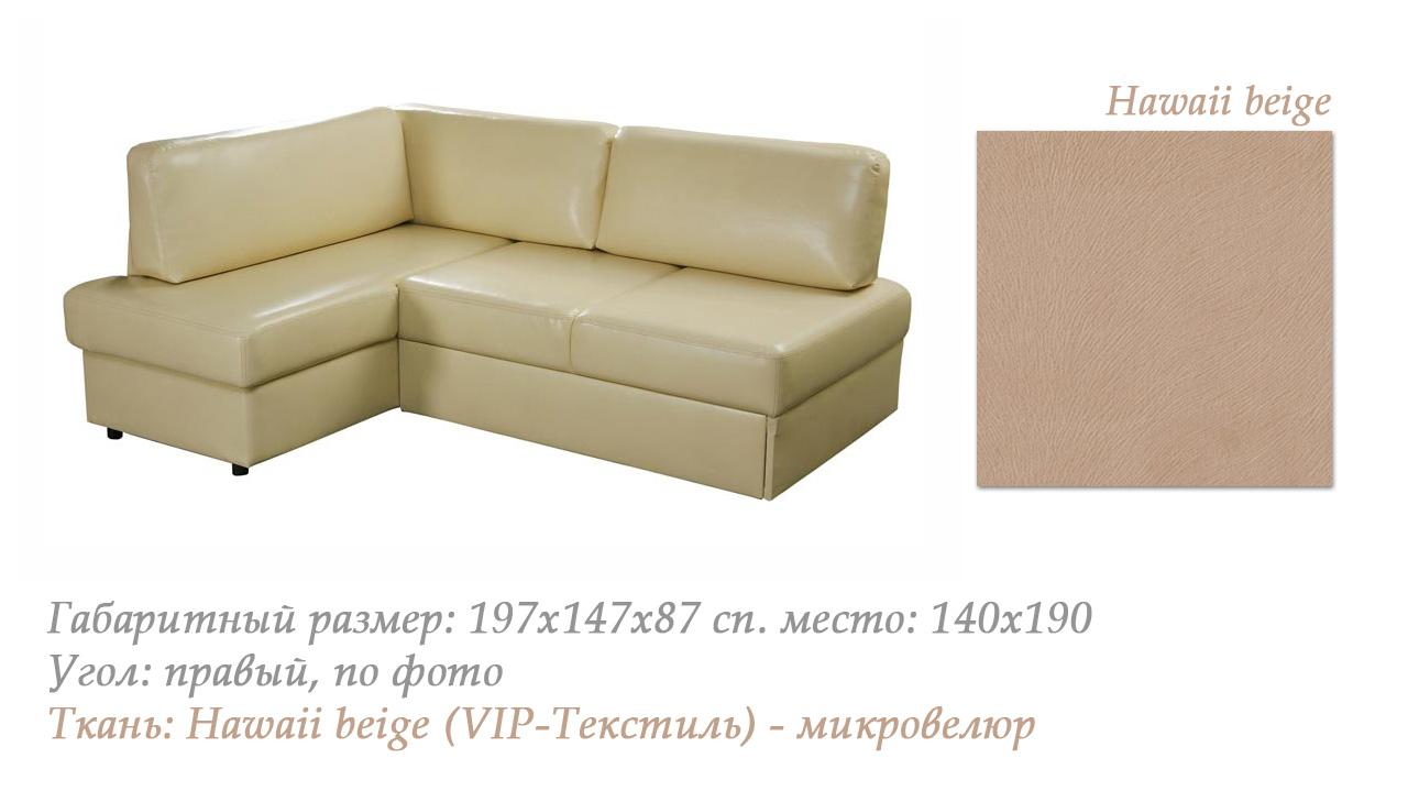 Угловой диван Агат без подлокотников-л609