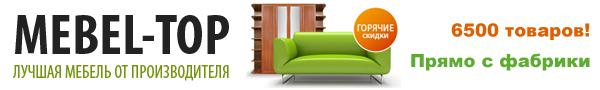 большой ассортимент мебели