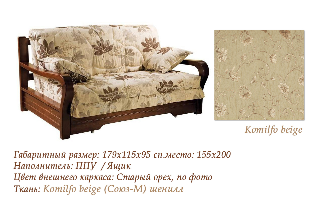 Диван аккордеон Женева с деревянными подлокотниками-л733