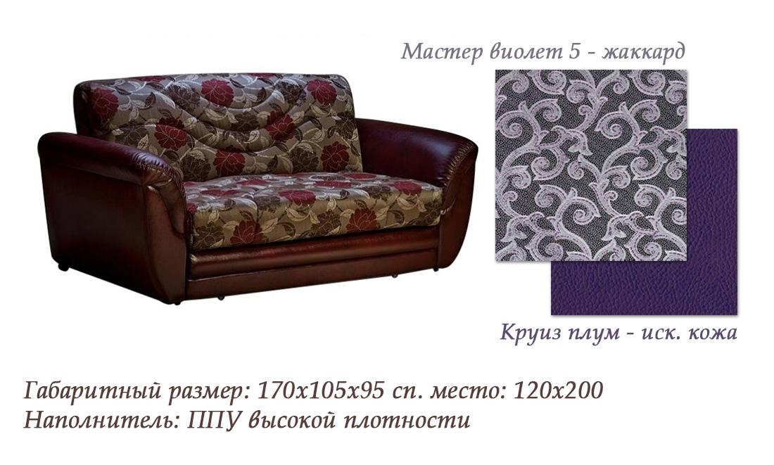 Диван аккордеон Леда-Мастер