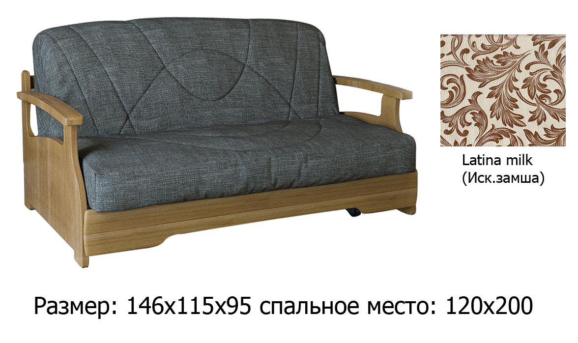 Диван аккордеон Лотос с деревянными подлокотниками-м72