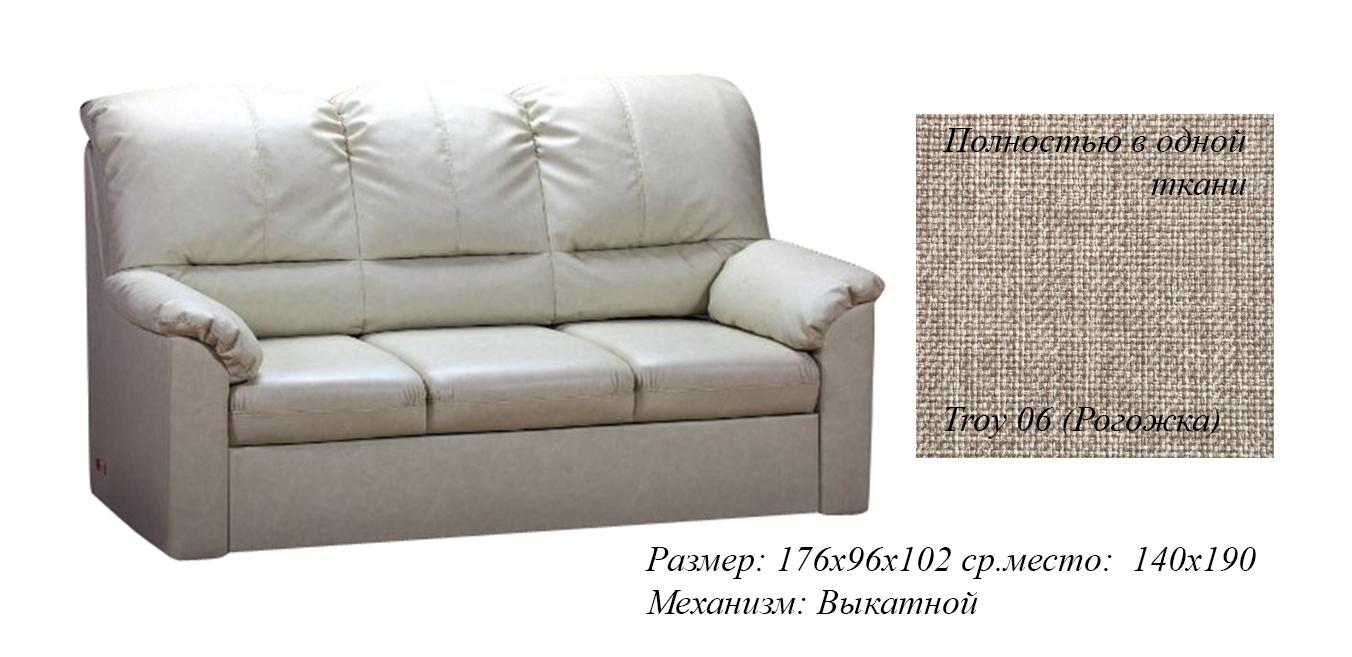 Выкатной диван Эвентус л248
