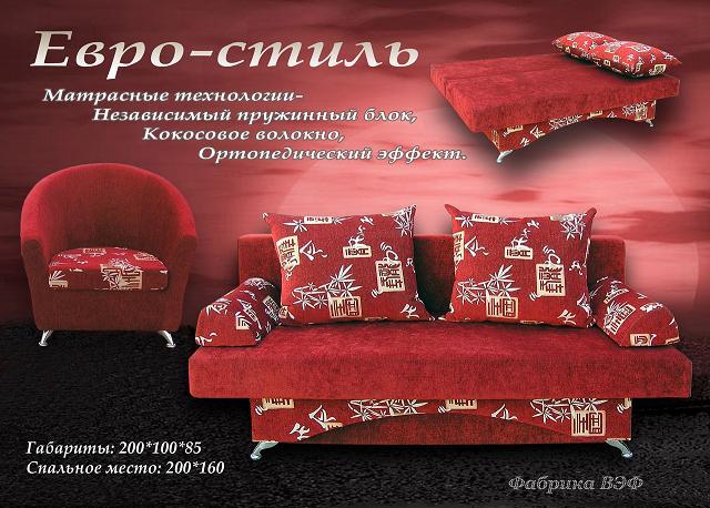 """Комплект мягкой мебели """"Евро-стиль"""""""